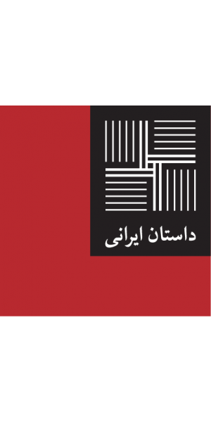 داستان ایرانی