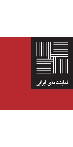 نمایشنامهی ایرانی